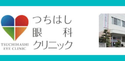 3473tsuchi-eye
