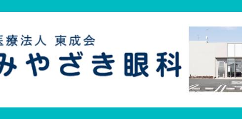 3475miyazaki-ganka