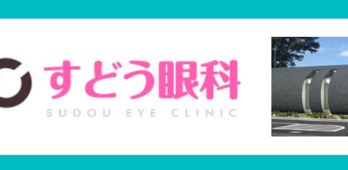 3499sudou-eye
