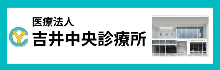 3518yoshiichuo