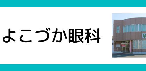 3532yokozuka-ganka