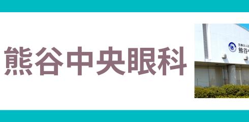 3463kumagayachuo-ganka