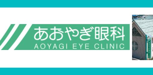 3770aoyagi-ganka