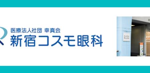 3779shinjuku-cosmo-eye
