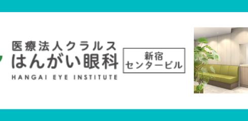 3780hangai-shinjyuku