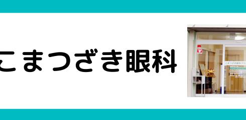 3344komatsuzaki-eyeclinic