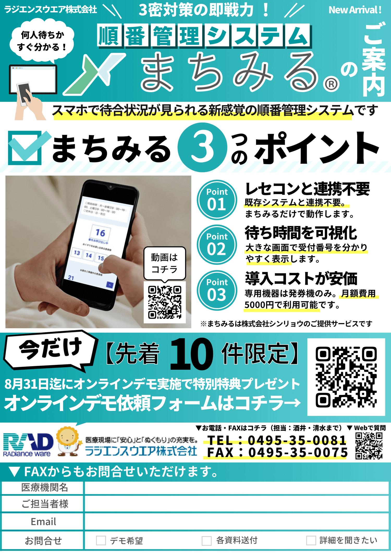 machimiru_dm